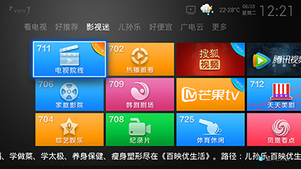 Tongzhou Electronics leads the customization and development of TVOS standards-Guizhou Parent Music Project
